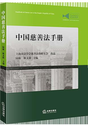 中国慈善法手册