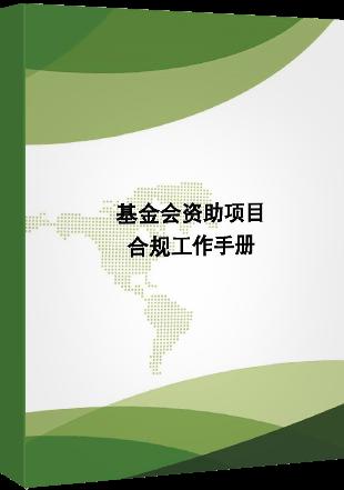 基金会资助项目合规工作手册