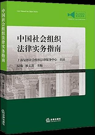 社会组织法律实务指南